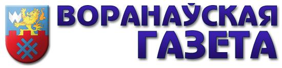 Вороновская газета
