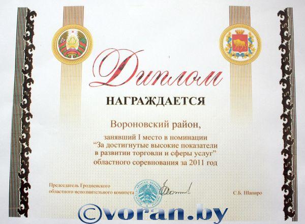 Вороновский район — победитель!