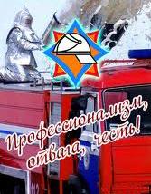 О профессии спасателя-пожарного
