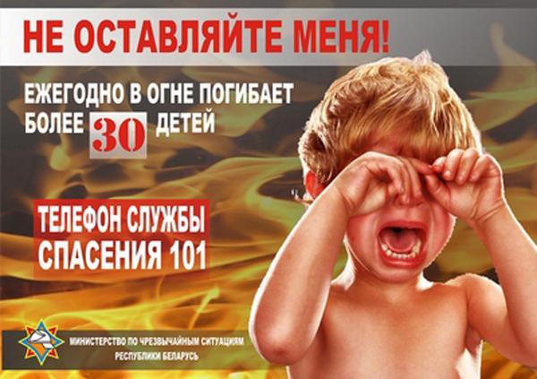 На пожарах гибнут дети