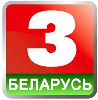 """Смотрите """"Беларусь 3"""""""