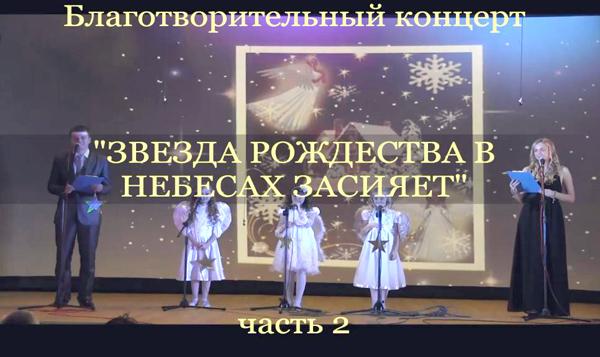 Рождественские встречи — 2014 в Вороново часть 2 (Видео)