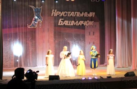 Фестиваль-конкурс «Хрустальный башмачок»