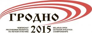 Более 600 спортсменов примут участие в чемпионате Беларуси по легкой атлетике в Гродно