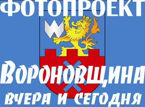 Фотопроект «Вороновщина вчера и сегодня»