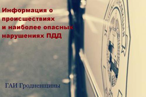 Сводка происшествий на территории Гродненской области. Информация ГАИ