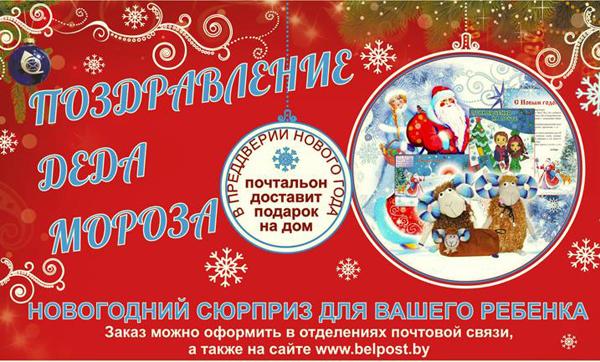 Подарок от Деда Мороза доставят в любую точку мира!