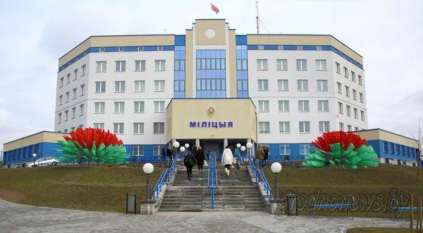 Новое здание Ленинского райотдела милиции открылось в Гродно
