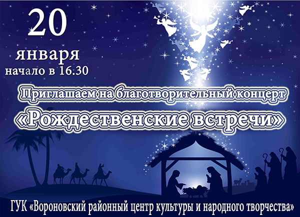 Приглашаем на «Рождественские встречи» в Вороново