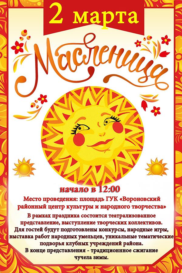 Приглашаем в Вороново на Масленицу!