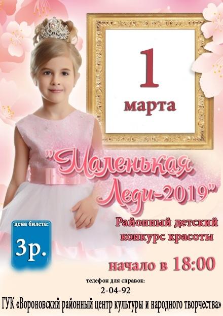 В Вороново впервые пройдет районный детский конкурс красоты «Маленькая леди-2019»
