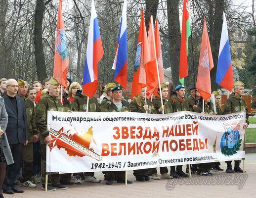 Гродно принял автопробег «Звезда нашей Великой Победы»