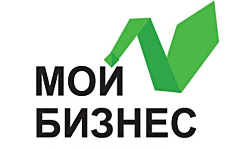 Стань участником проекта «Мой бизнес»!