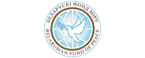 27 апреля Фонд мира отмечает 55-летие