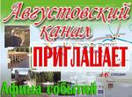 Участники международного марафона пройдут на байдарках по Неману от Гродно до Августовского канала