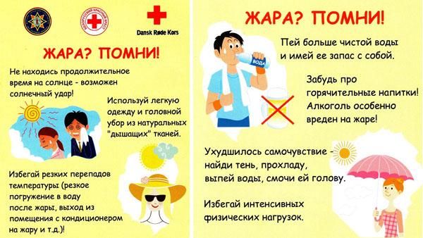 Белорусский Красный Крест помогает справляться с жарой