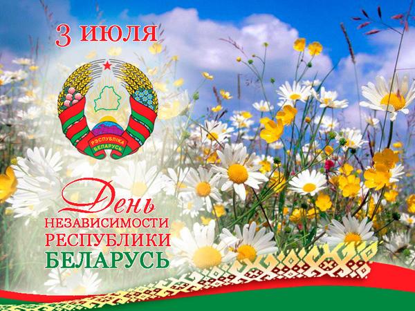 ПРОГРАММА праздничных мероприятий,  посвященных Дню Независимости Республики Беларусь 3 июля 2016 года
