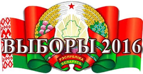 «Белая Русь» готова к участию в парламентских выборах