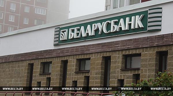 Беларусбанк переносит введение комиссии за прием платежей наличными с 1 августа на 1 октября