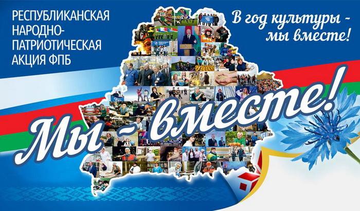 На Гродненщине пройдет акция Федерации профсоюзов Беларуси «Мы – вместе!»
