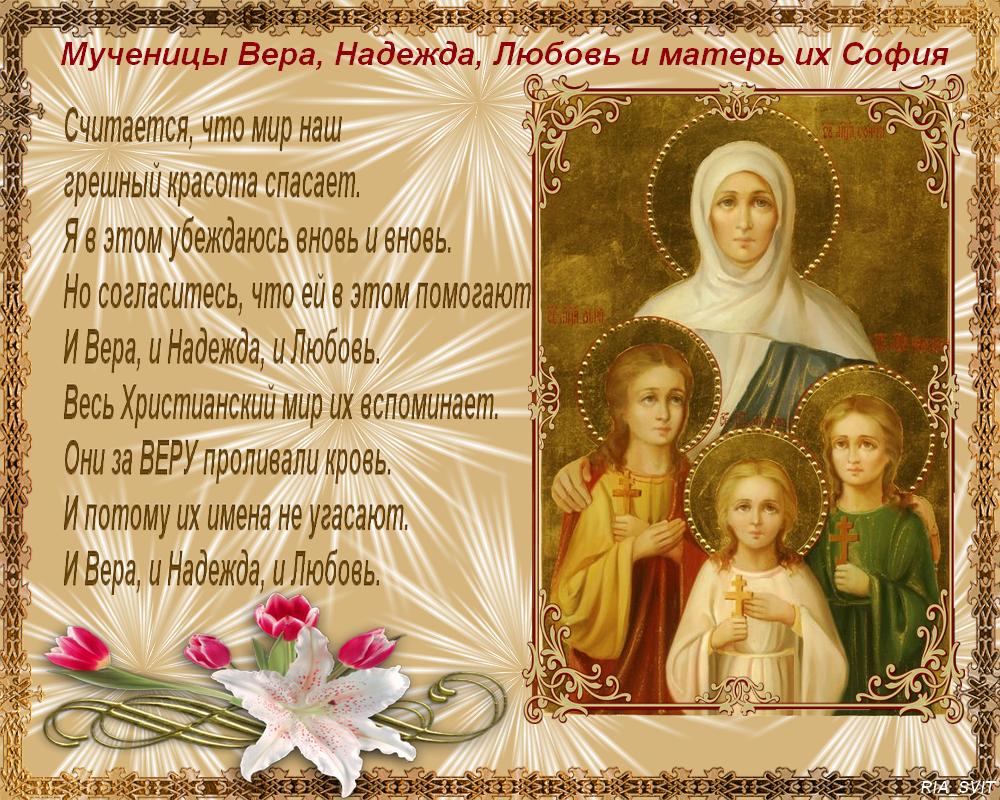 30 сентября – день Веры, Надежды и Любови!