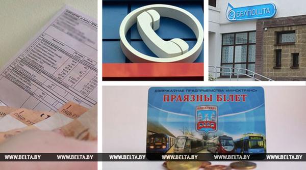 Утвержден план возмещения населением затрат на услуги ЖКХ, транспорта, электросвязи и почты