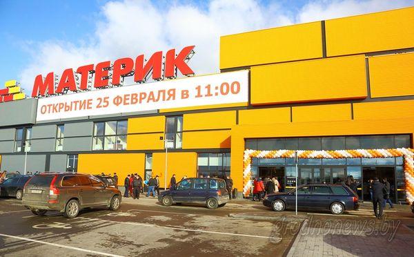 В Гродно открыт крупнейший в Беларуси строительный гипермаркет «Материк» (+Видео)
