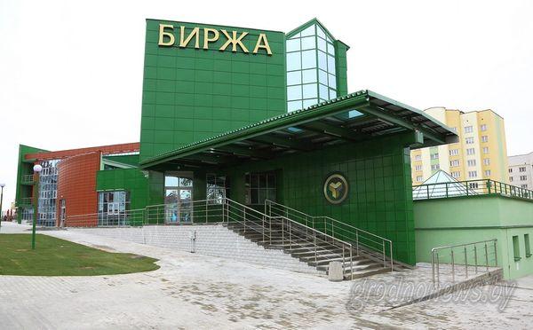 В Гродно открылся бизнес-центр ОАО «Белорусская универсальная товарная биржа»
