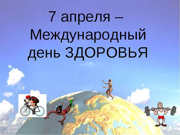7 апреля в г.п. Вороново пройдут мероприятия, приуроченные ко Всемирному дню здоровья