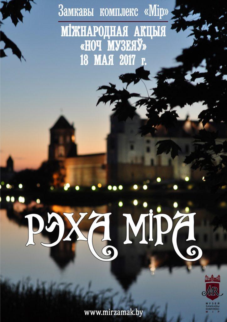 18 мая музей «Замкавы комплекс «Мір» далучыцца да міжнароднай акцыі «Ноч музеяў»