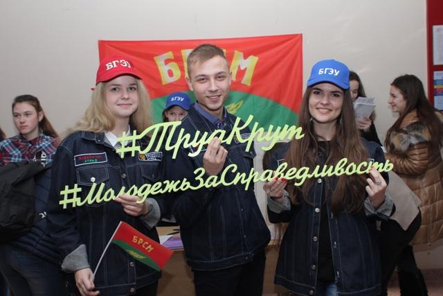 БРСМ приглашает молодежь Вороновщины в студотряды