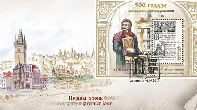 Минсвязи выпустит почтовый блок к 500-летию белорусского книгопечатания