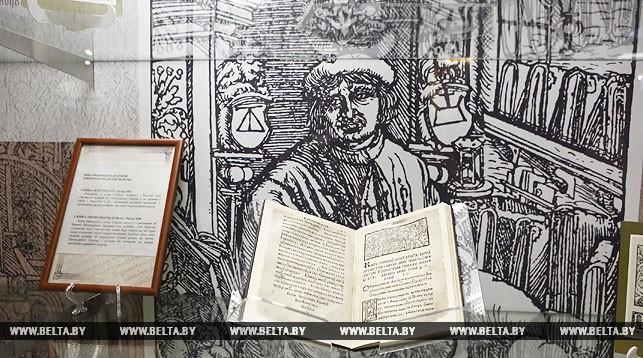ДОСЬЕ: К 500-летию со дня издания Франциском Скориной книги «Псалтырь» (+Видео)