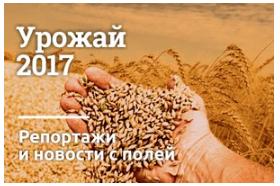 Внимание, конкурс: «Жатва – 2017: И хлебом едины»