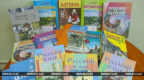 Новые учебники — новые цены