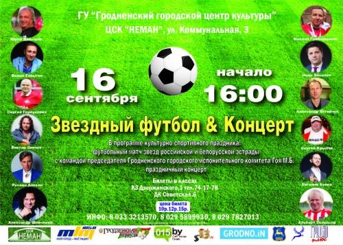 Команды мэра Гродно и звезд эстрады сыграют в футбол накануне праздника города