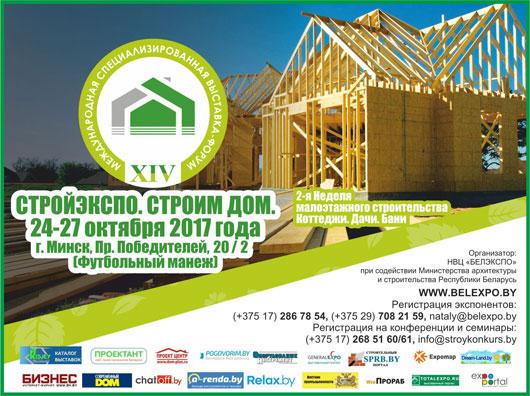 24-27 октября 2017 года в Минске на пр. Победителей, 20/2 (Футбольный манеж) состоится XIV Международная специализированная выставка-форум «Стройэкспо. Строим дом»