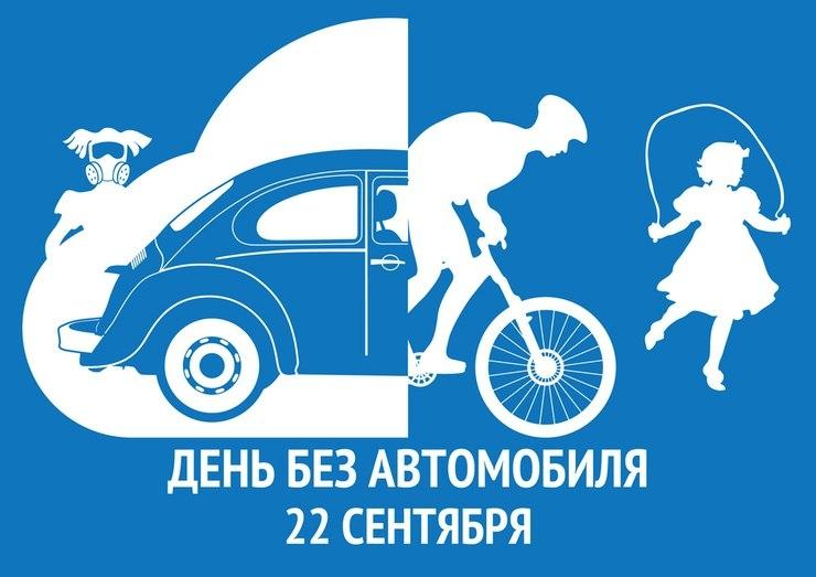Сегодня, 22 сентября — Всемирный день без автомобиля