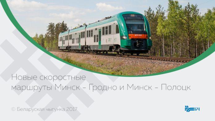 БЖД планирует запустить скоростной поезд Гродно-Минск