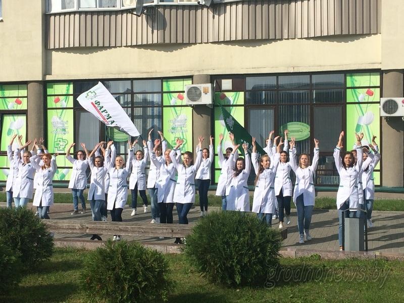 Движение – это жизнь. Во Всемирный день фармацевта Гродненское РУП «Фармация» устроило танцевальный флешмоб (+Видео)