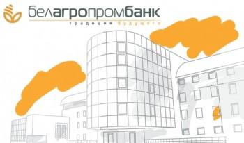 Белагропромбанк проводит акцию «Твае першыя фінансы»