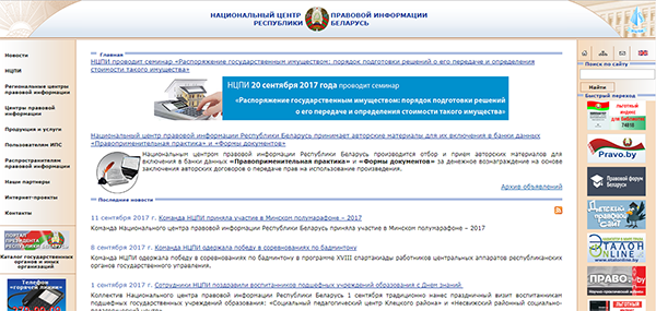 1 октября Национальный центр правовой информации Республики Беларусь (НЦПИ) отмечает 20-летний юбилей