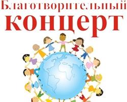 Благотворительный концерт-акция «Афганский путь» состоится в Вороново