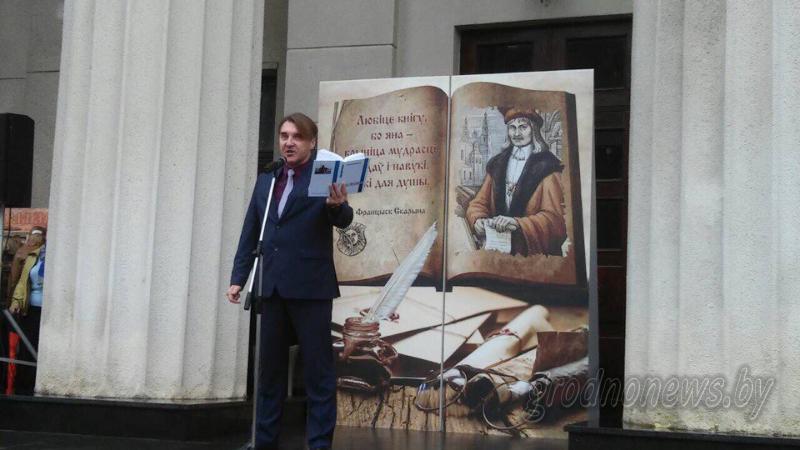 Новинки и раритеты: фестиваль книги впервые проходит в Гродно