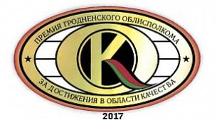 Объявляется конкурс на соискание премии Гродненского облисполкома за достижения в области качества в 2017 году