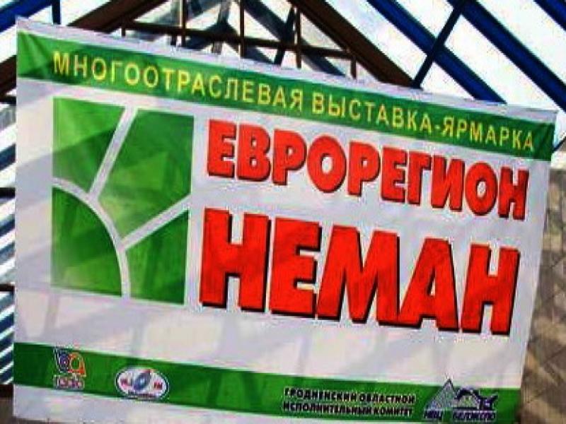 XIX Республиканская универсальная выставка-ярмарка «Еврорегион «Неман-2017» пройдет в Гродно 22-23 сентября