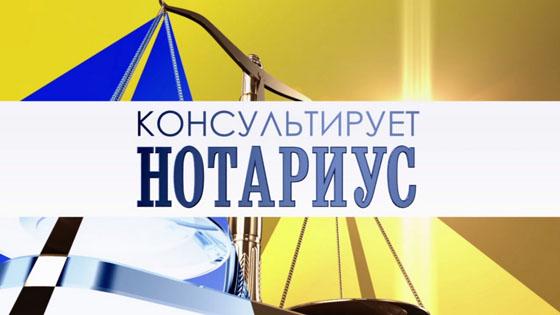 14 октября нотариусы нотариальной конторы Вороновского района бесплатно проконсультируют многодетных матерей по вопросам, связанным с совершением нотариальных действий