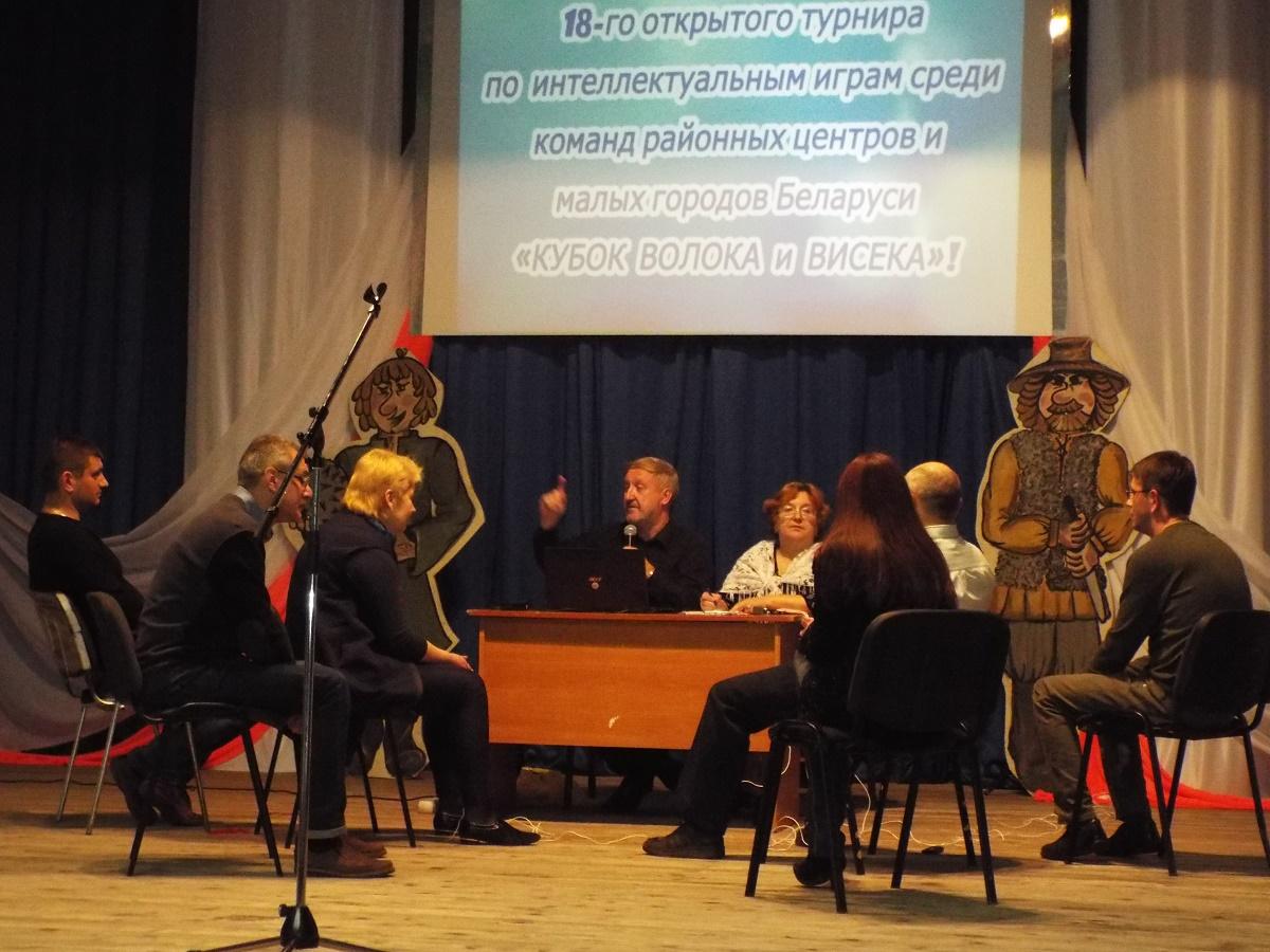 «Кубок Волока и Висека» собрал знатоков из разных городов страны в Волковыске