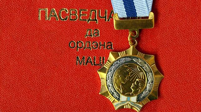 Ордена Матери удостоены 164 женщины из различных регионов Беларуси
