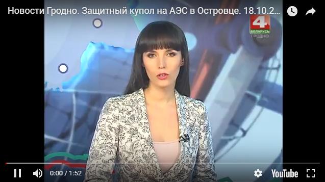 Видео: Островцкая АЭС оборудована защитным куполом
